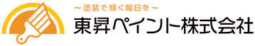 東昇ペイント株式会社